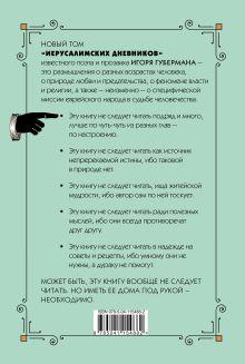 Обложка сзади Одиннадцатый дневник Игорь Губерман