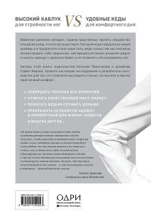Обложка сзади Тело и одежда. Как выглядеть стильно, не принося в жертву комфорт Наталия Поротикова, София Жарова