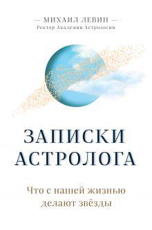 Записки астролога. Что с нашей жизнью делают звёзды