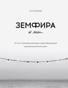 Земфира и мы. 20 лет в стремлении разгадать самый обсуждаемый феномен российского рока