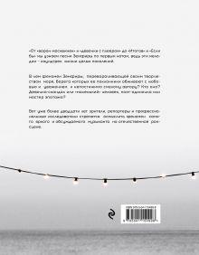 Обложка сзади Земфира и мы. 20 лет в стремлении разгадать самый обсуждаемый феномен российского рока Ольга Жаркова