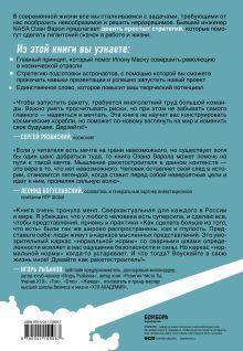 Обложка сзади Думай как Илон Маск. И другие простые стратегии для гигантского скачка в работе и жизни Озан Варол
