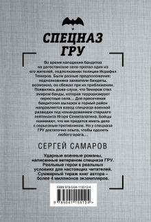 Обложка сзади Хозяин гор Сергей Самаров