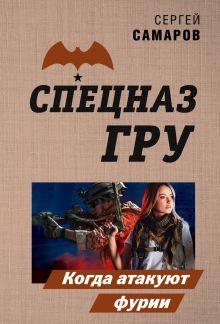 Обложка Когда атакуют фурии Сергей Самаров