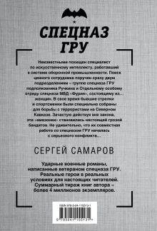 Обложка сзади Когда атакуют фурии Сергей Самаров