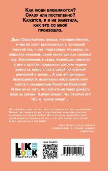 Обложка сзади Нелюбовь сероглазого короля Ася Лавринович