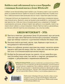 Обложка сзади Green Witchcraft. Как открыть для себя магию цветов, трав, деревьев, кристаллов и многое другое. Практическое руководство Пейдж Вандербек