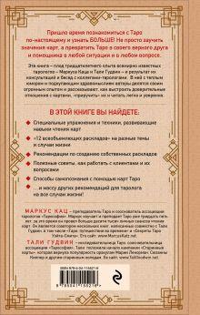 Обложка сзади Практическое Таро. Полезные техники для работы с картами, вопросами, ответами и людьми Маркус Кац, Тали Гудвин