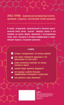 Обложка сзади Секрет аромата: от молекулы до духов Лука Турин