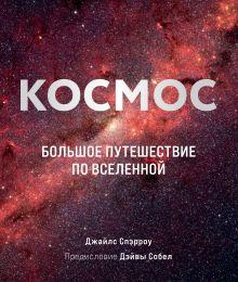 Космос: Большое путешествие по Вселенной