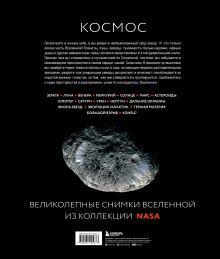 Обложка сзади Космос: Большое путешествие по Вселенной Джайлс Спэрроу