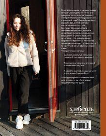 Обложка сзади Несладкая книга. 48 простых рецептов для быстрой, неторопливой и ленивой трапезы Виктория Исакова