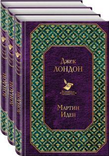 Захватывающее чтение летом (комплект из 3-х книг: Мартин Иден, Сердца трех, Любовь к жизни )