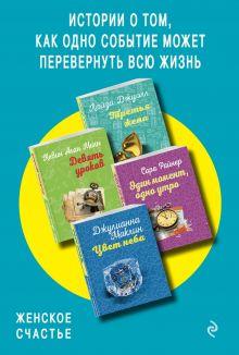 Истории о том, как одно событие может перевернуть всю жизнь (комплект из 4 книг)