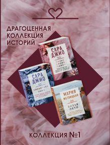 Драгоценная коллекция историй. Коллекция №1 (комплект из 3 книг)