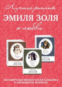 Лучшие романы Эмиля Золя о любви (комплект из 3 книг)