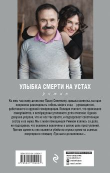 Обложка сзади Улыбка смерти на устах Анна и Сергей Литвиновы
