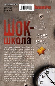 Обложка сзади Шок-школа Татьяна Устинова, Павел Астахов