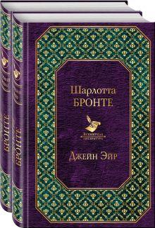 Обложка Великие романы сестер Бронте (комплект из 2 книг: