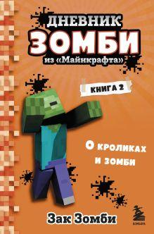 Дневник Зомби из «Майнкрафта». Книга 2. О кроликах и зомби