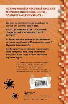 Обложка сзади Дневник Зомби из «Майнкрафта». Книга 2. О кроликах и зомби Зак Зомби