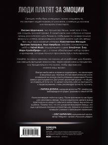 Обложка сзади Продавец эмоций. Как создать и спродюсировать громкий проект Оксана Шурочкина