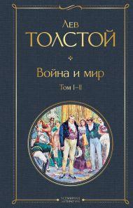 Война и мир. Том I-II