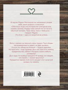 Обложка сзади Родные люди Мария Метлицкая
