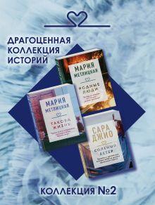 Драгоценная коллекция историй. Коллекция №2 (комплект из 3 книг)