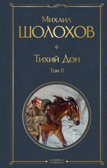 Тихий Дон. Том II