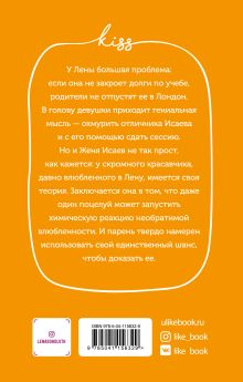 Обложка сзади Теория поцелуя Лена Сокол