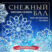 Снежный бал. Набор снежинок для вырезания (200х200 мм, 16 стр., в европодвесе)