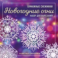 Новогодние огни. Набор снежинок для вырезания (200х200 мм, 16 стр., в европодвесе)