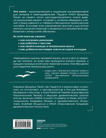 Обложка сзади От «Гамлета» до «Чайки». Настольная книга-практикум по актерскому мастерству от педагога лондонской академии RADA The Royal Academy of Dramatic Art Бриджид Пэнет