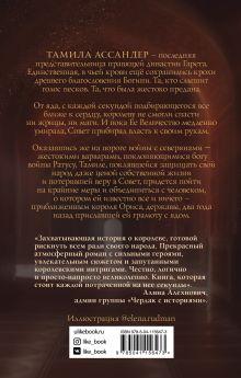 Обложка сзади Эхо поющих песков Анна Кроу
