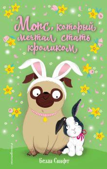 Мопс, который мечтал стать кроликом (выпуск 6)