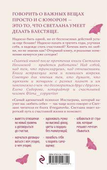 Обложка сзади Понять себя, его, других. Система счастливых отношений Светлана Неганова