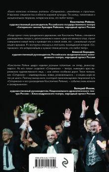 Обложка сзади Константин Райкин и Театр «Сатирикон» Дмитрий Трубочкин