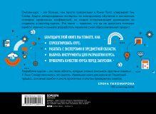 Обложка сзади e-Learning. Пошаговое руководство по разработке электронного обучения Тим Слейд