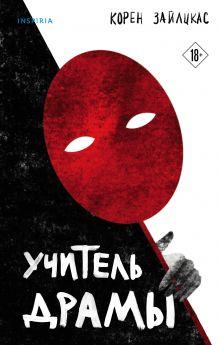 Обложка Учитель драмы Корен Зайлцкас