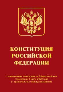 Конституция РФ с изменениями, принятыми на Общероссийском голосовании 1 июля 2020 года (+ сравнительная таблица изменений)