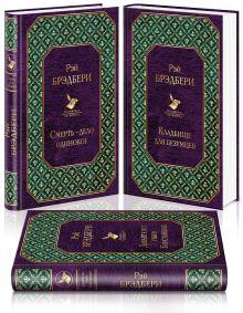 Голливудская трилогия (комплект из 3 книг: Смерть - дело одинокое, Кладбище для безумцев. Еще одна повесть о двух городах и Давайте все убьем Констанцию)