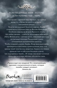 Обложка сзади За Черной лестницей (#2) Юлия Диппель