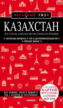 Обложка Казахстан: Нур-Султан, Алматы и другие города республики Наталья Якубова
