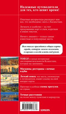 Обложка сзади Казахстан: Нур-Султан, Алматы и другие города республики Наталья Якубова