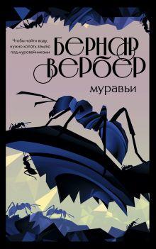Обложка Муравьи (#1) Бернар Вербер