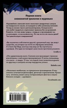 Обложка сзади Муравьи (#1) Бернар Вербер
