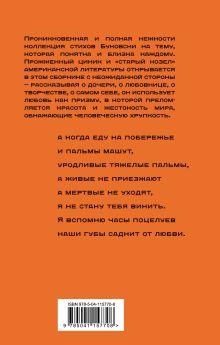 Обложка сзади О любви Чарльз Буковски
