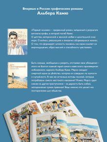 Обложка сзади Книги Альбера Камю в графике (комплект из 2 книг)