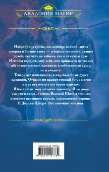 Обложка сзади Школа темных. Выпускница бури Ольга Пашнина